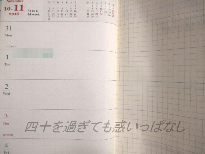 f:id:amatsu763:20161117192845j:plain
