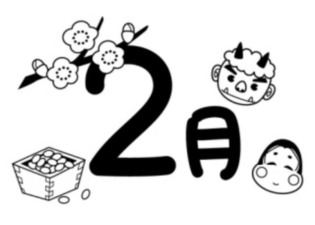 f:id:amazarashi0824:20200229233819j:image