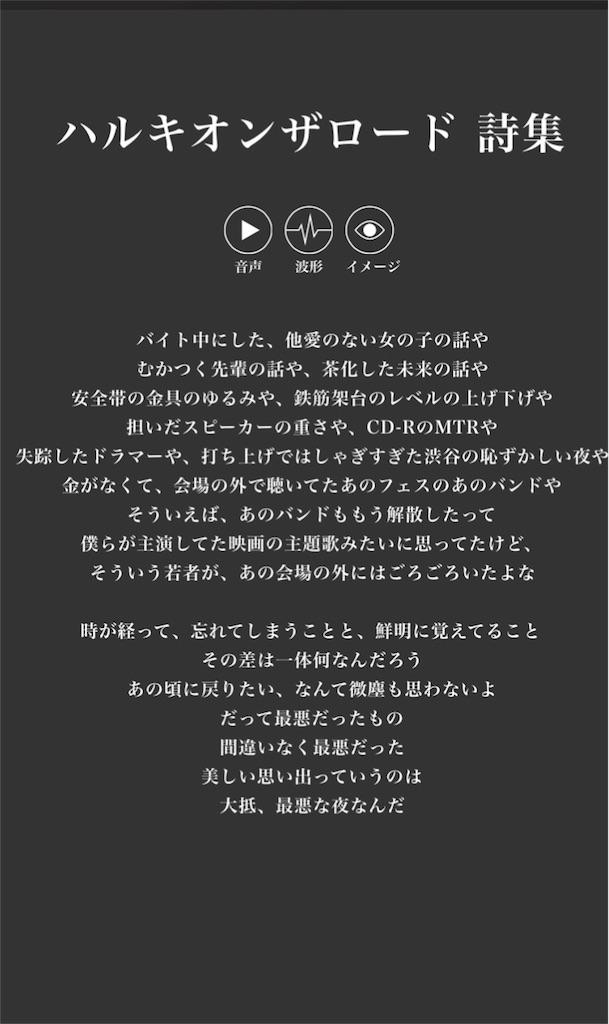 f:id:amazarashikun:20171125225045j:image