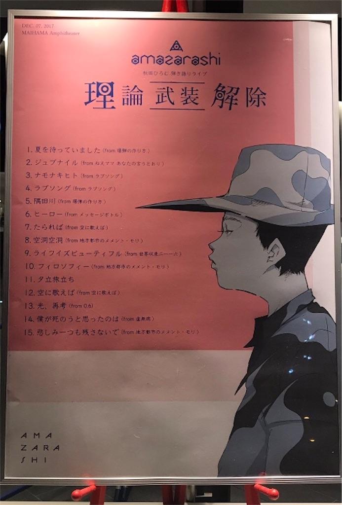 f:id:amazarashikun:20171208064942j:image