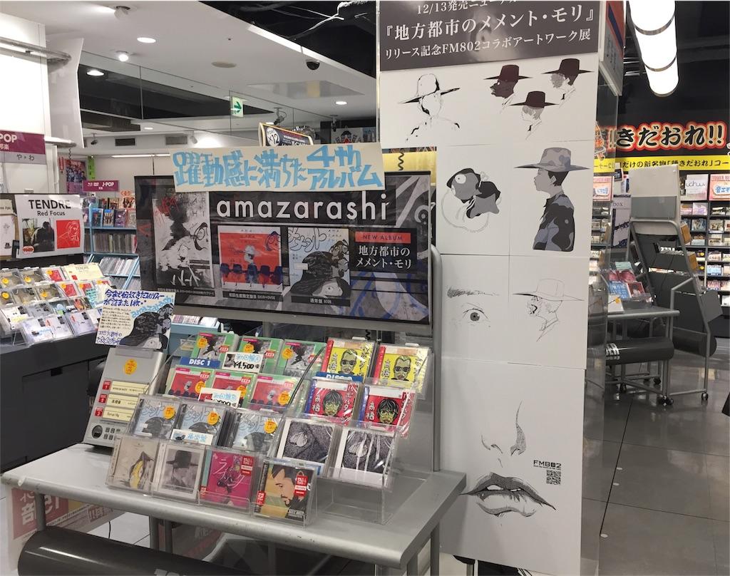 f:id:amazarashikun:20171213140737j:image