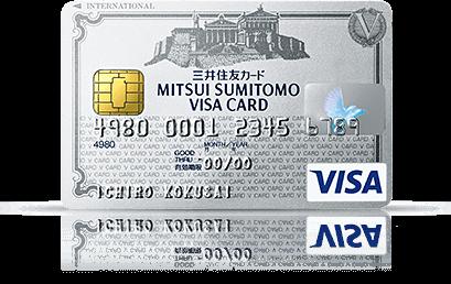 三井住友visaカード ポイント