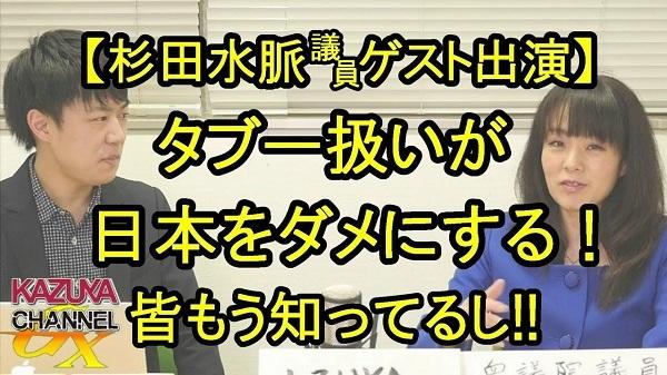 杉田水脈議員生出演!森友にまつわる本当の闇って?関西生コン、テレビじゃ知れない・・・な話 ※後半はニコ生、FRESH!へ! KAZUYA CHANNEL GX のライブ ストリーム
