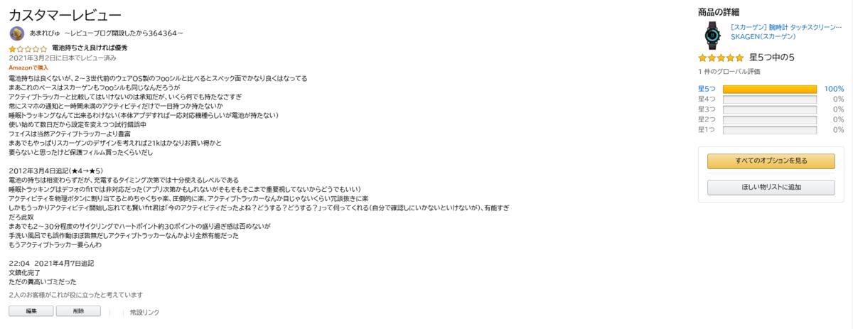 f:id:amazon_review:20210407221333p:plain