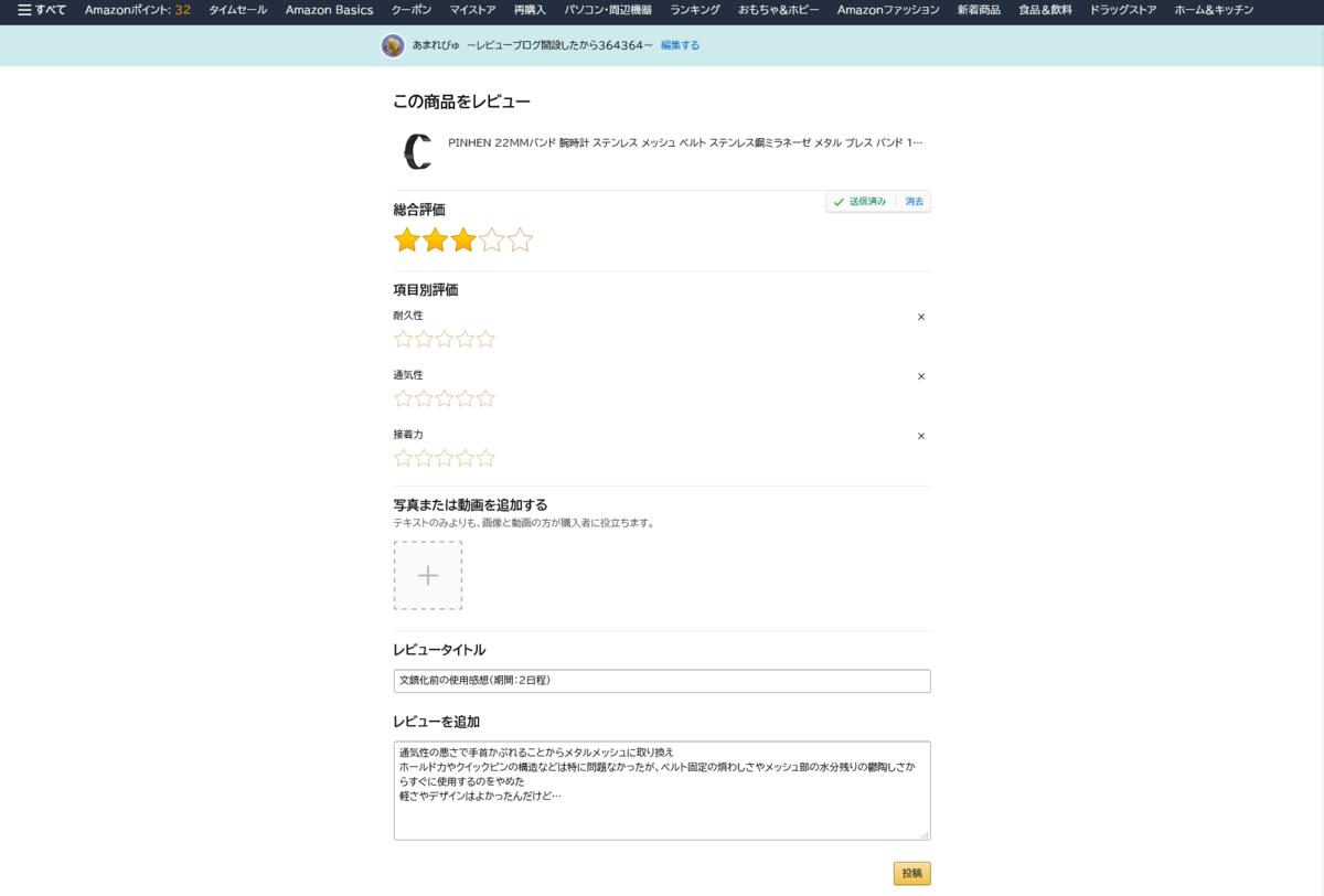 f:id:amazon_review:20210410124006p:plain