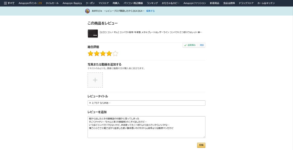 f:id:amazon_review:20210415214628p:plain