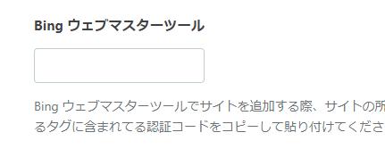 [f:id:画像URL:Bingウェブマスターツール はてなブログ]