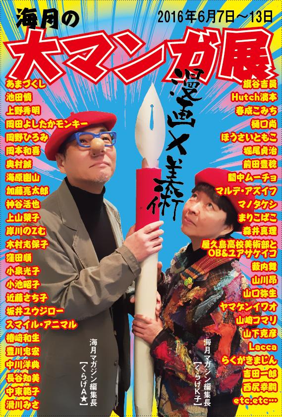 f:id:amazukusi:20160421210116j:plain