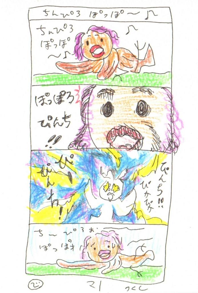 f:id:amazukusi:20160613223504j:plain