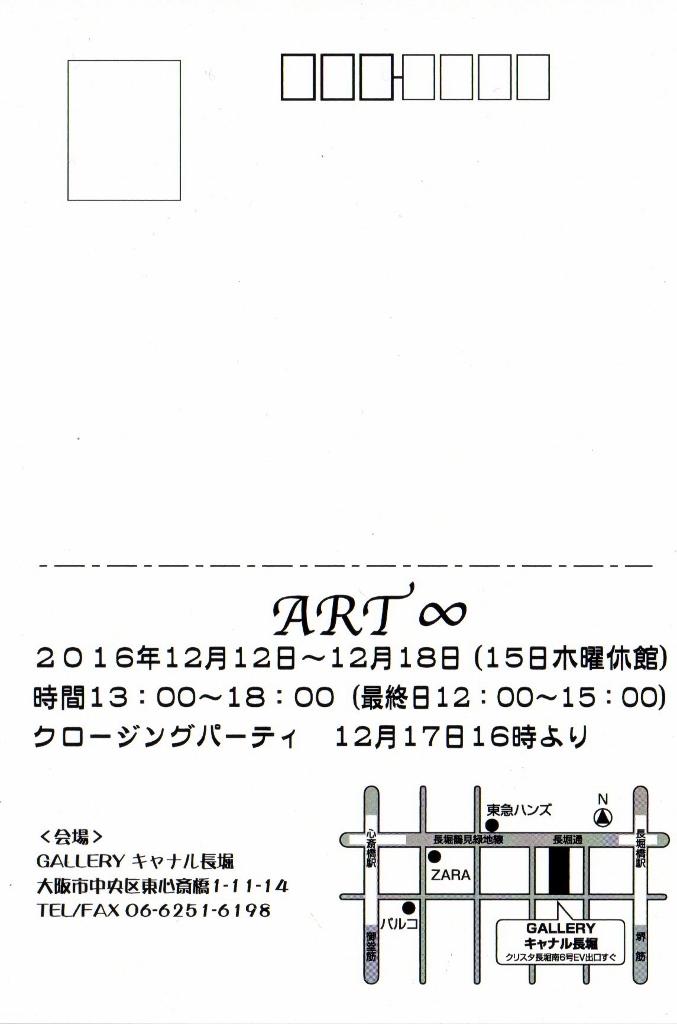f:id:amazukusi:20161128120025j:plain