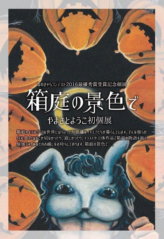 f:id:amazukusi:20170712192302j:plain