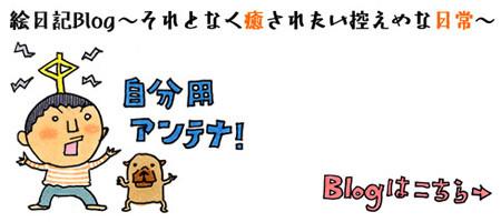 絵日記Blog〜それとなく癒された控えめな日常〜のアンテナヘッダー
