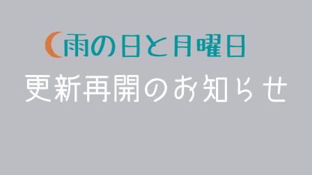f:id:ame-tuki:20210121162526p:plain