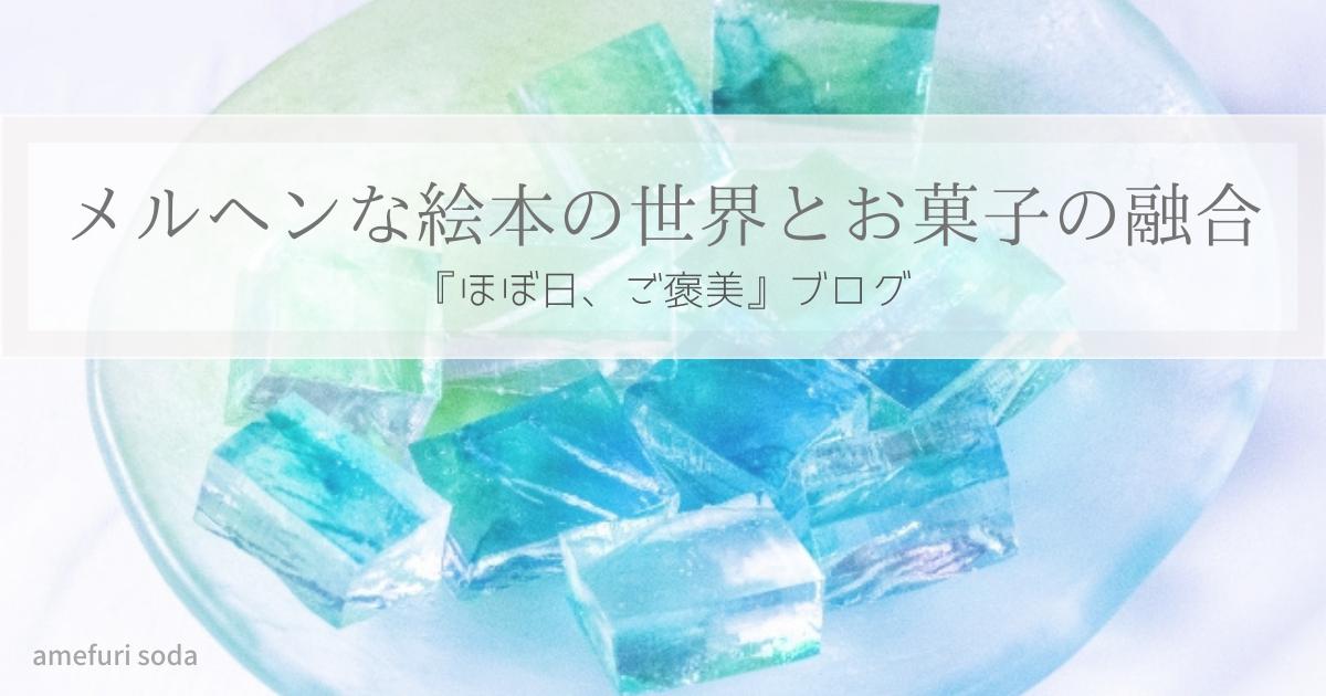 f:id:amefuri-soda:20210716155504p:plain