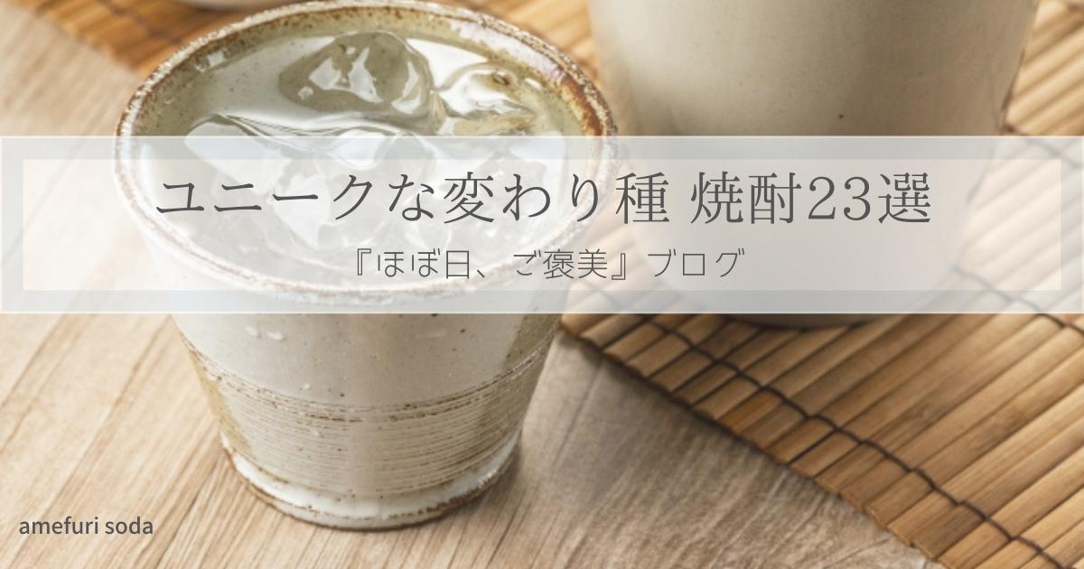 f:id:amefuri-soda:20210716160911p:plain