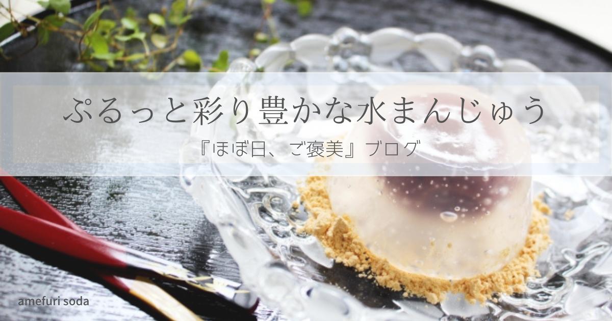 f:id:amefuri-soda:20210716164542p:plain