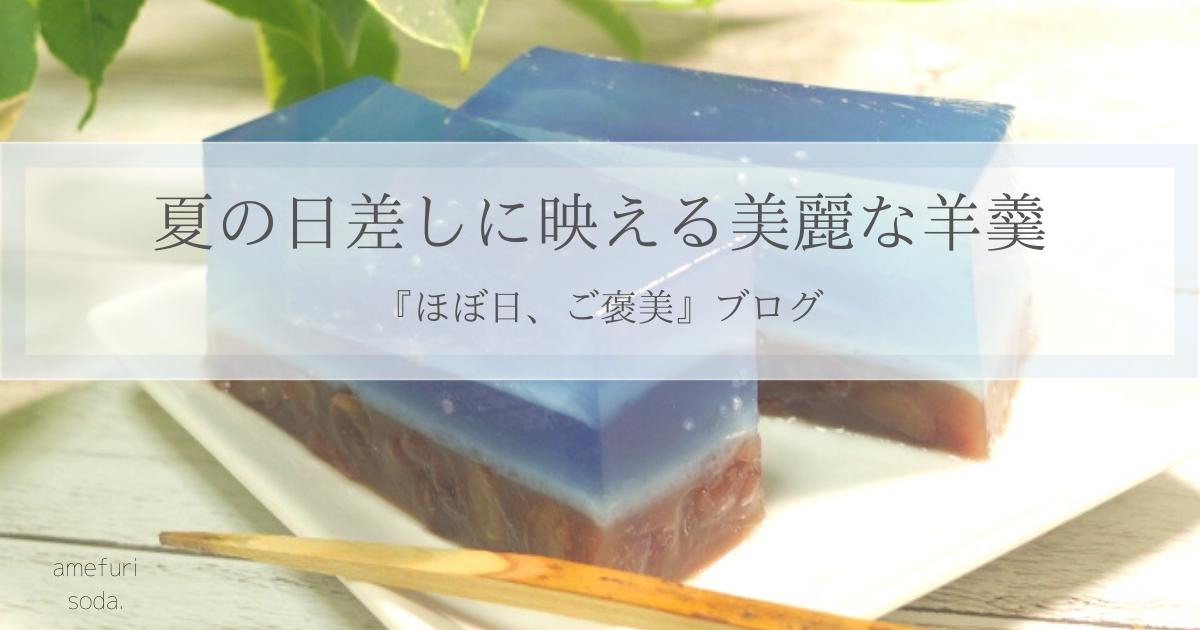 f:id:amefuri-soda:20210802163008p:plain