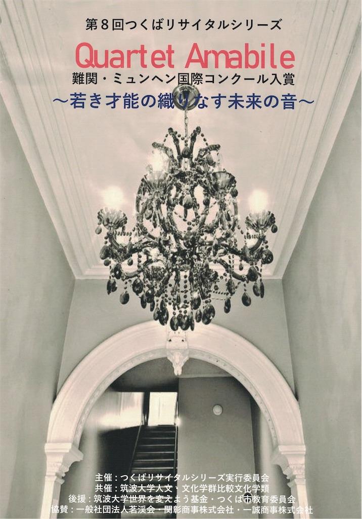 f:id:amefuri5kumanoko:20200127212207j:image