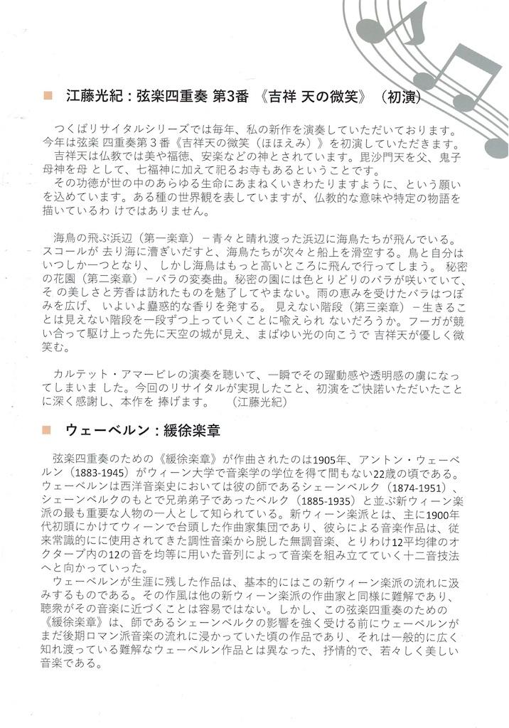 f:id:amefuri5kumanoko:20200127213530j:image