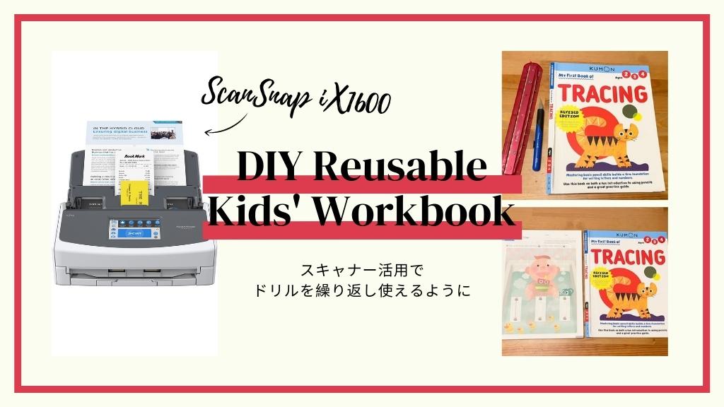 スキャナー ScanSnap iX1600で幼児用ドリルを繰り返し使えるようにしました