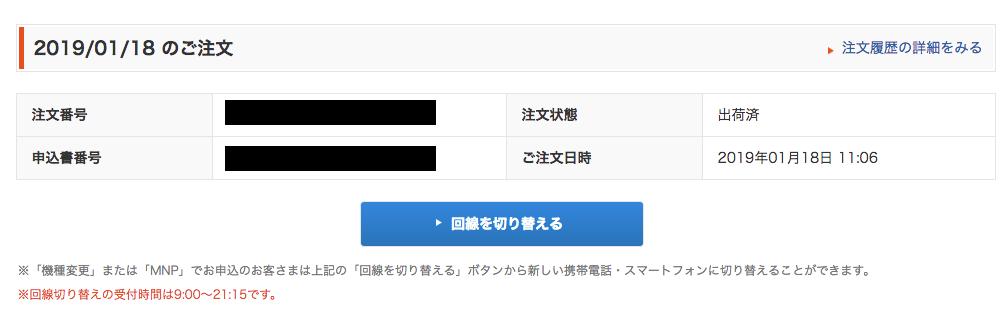 f:id:amemiyashiro:20190120194907p:plain
