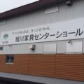 旭川家具センター