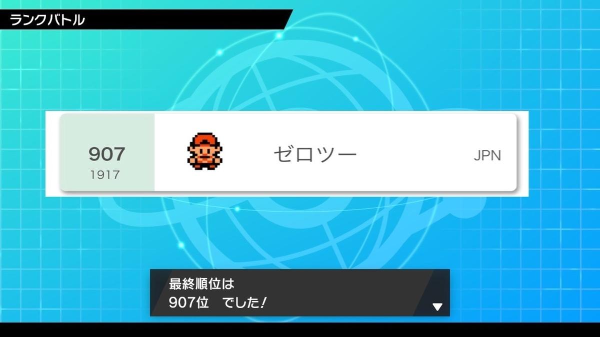 f:id:amenohi_02:20200904085253j:plain