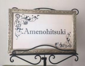 f:id:amenohitsuki:20170104175728j:plain