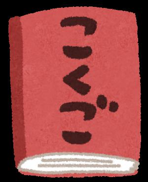 f:id:amenominakanushi:20210404133647p:plain