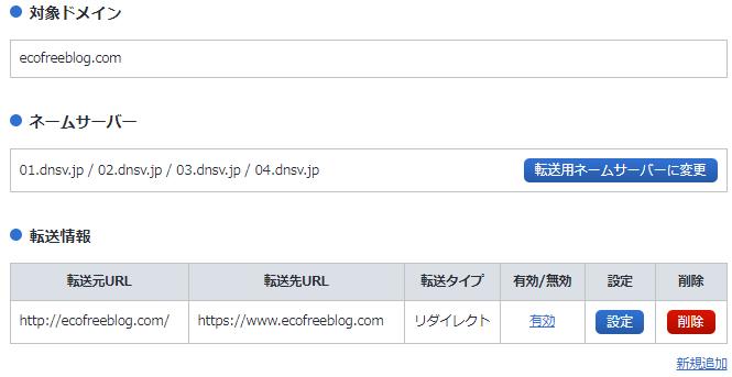 URL転送設定