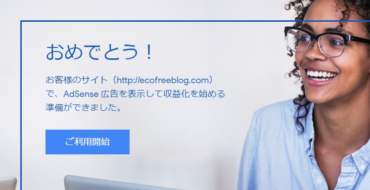 Google AdSence合格