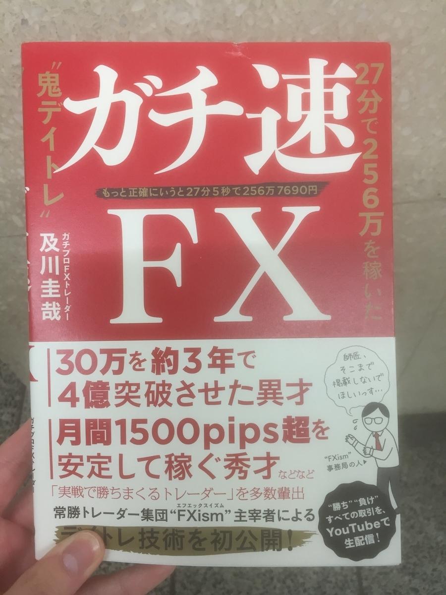 ガチ速FX