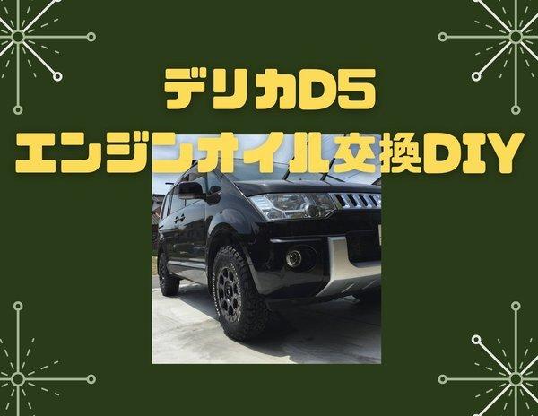 デリカD5エンジンオイル交換DIY