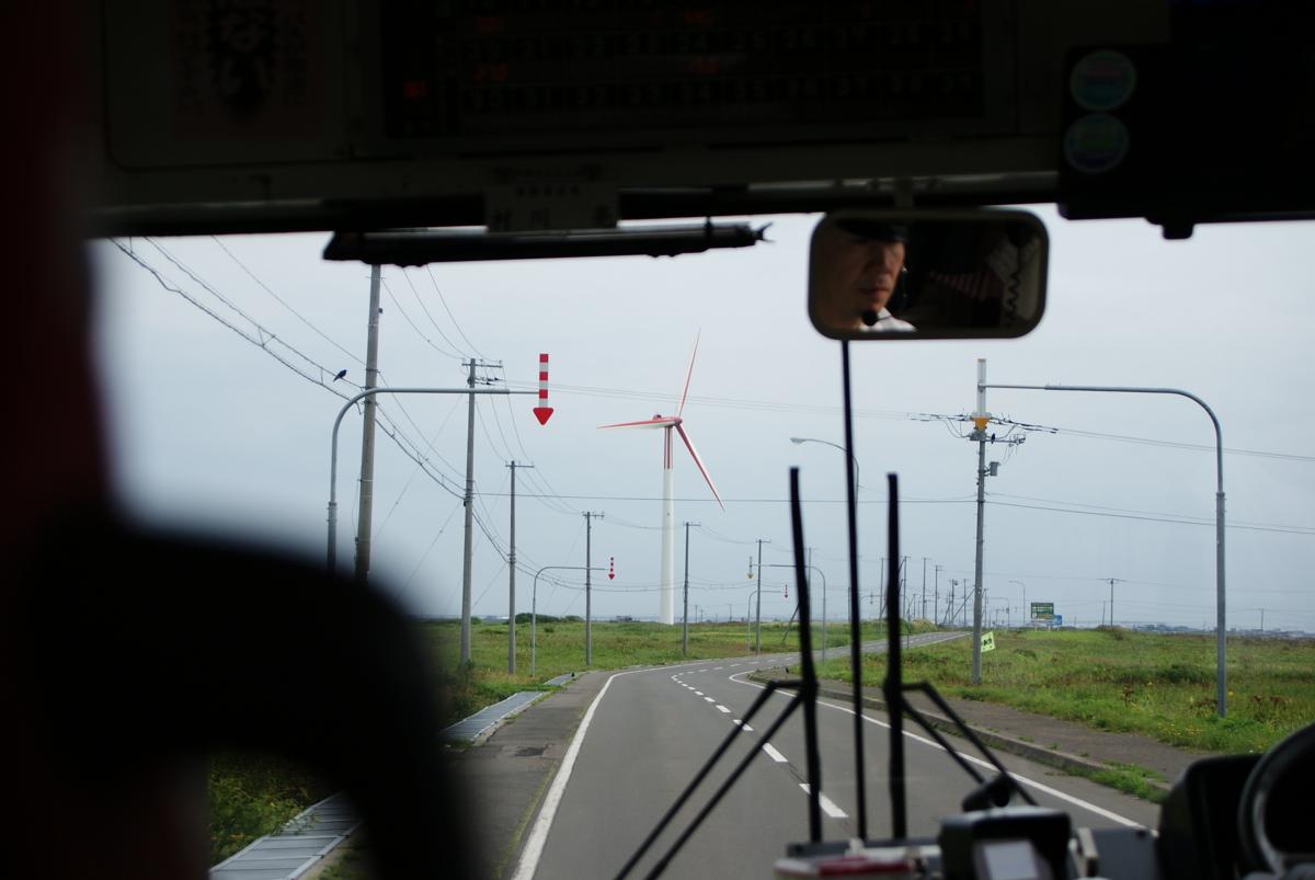 前方に風車