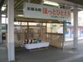一ノ関駅で休憩