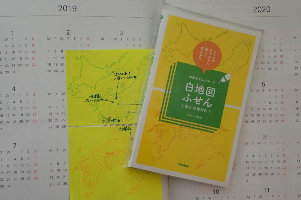 f:id:ametsuchi-gohan:20190101161225j:plain