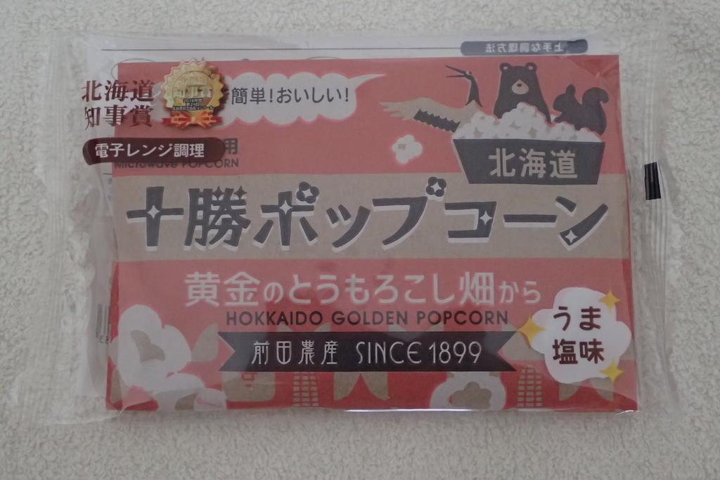 f:id:ametsuchi-gohan:20190104214203j:plain