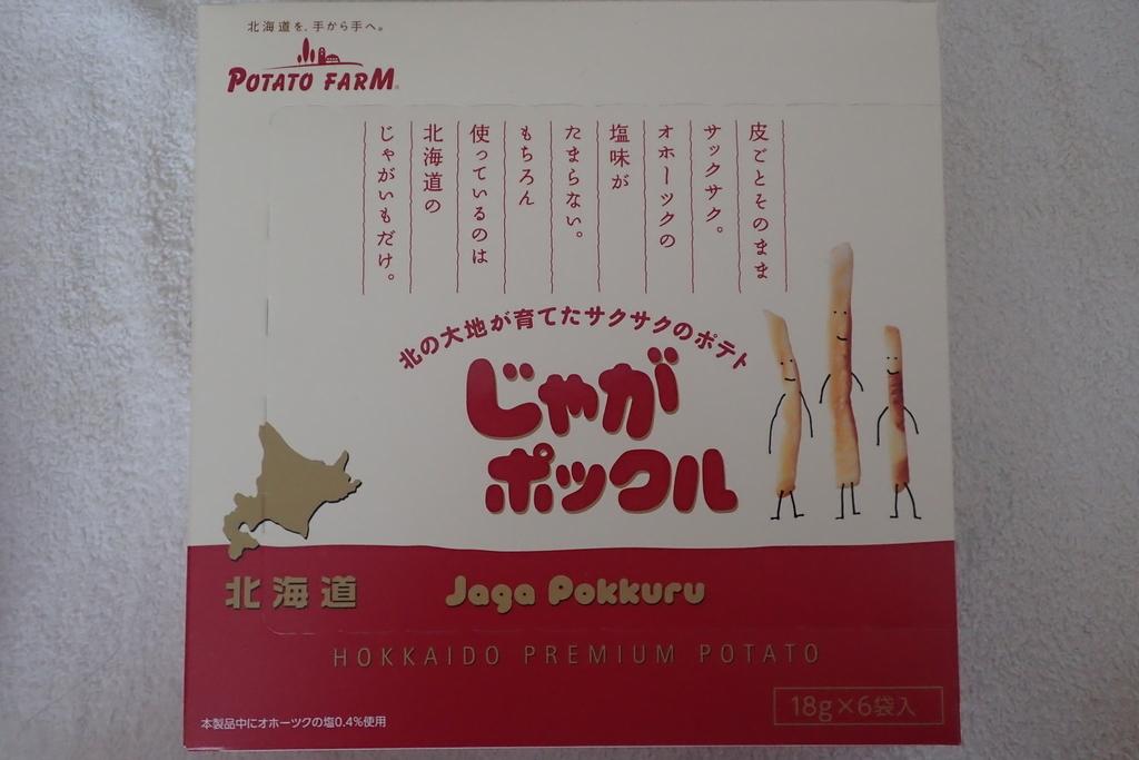 f:id:ametsuchi-gohan:20190104214230j:plain