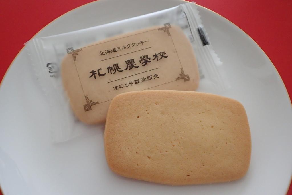 f:id:ametsuchi-gohan:20190203120831j:plain
