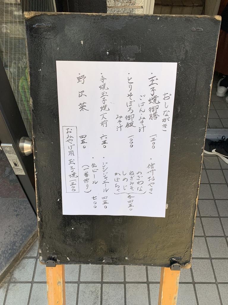f:id:ametsuchi-gohan:20190313131420j:plain