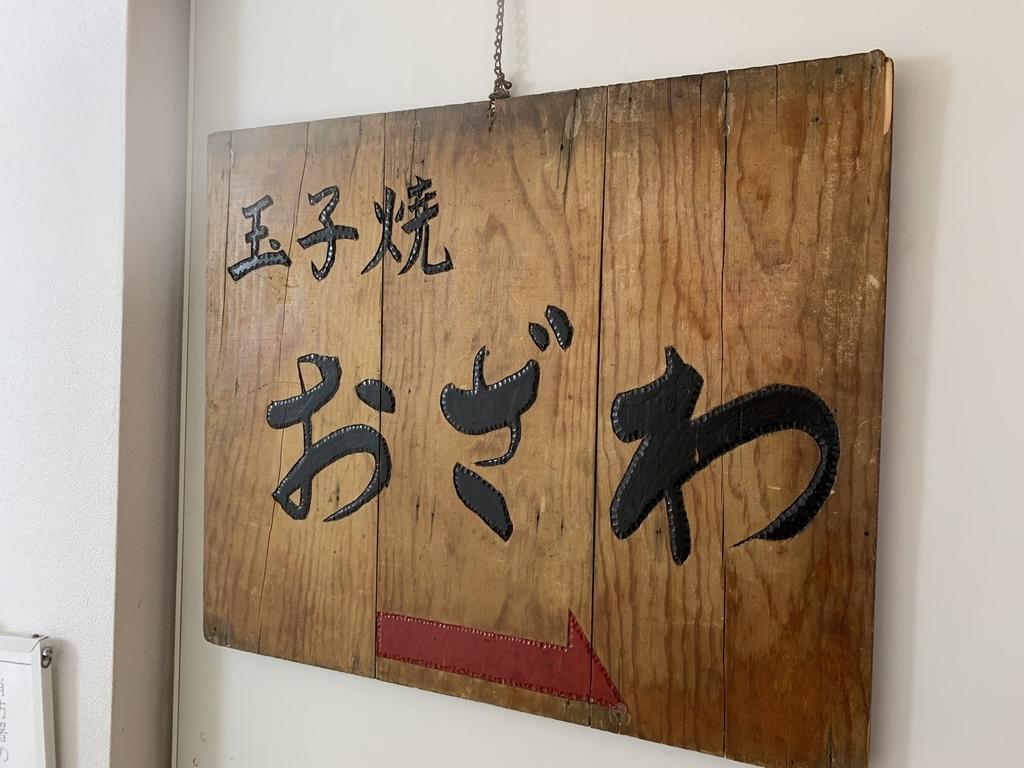 f:id:ametsuchi-gohan:20190313160917j:plain