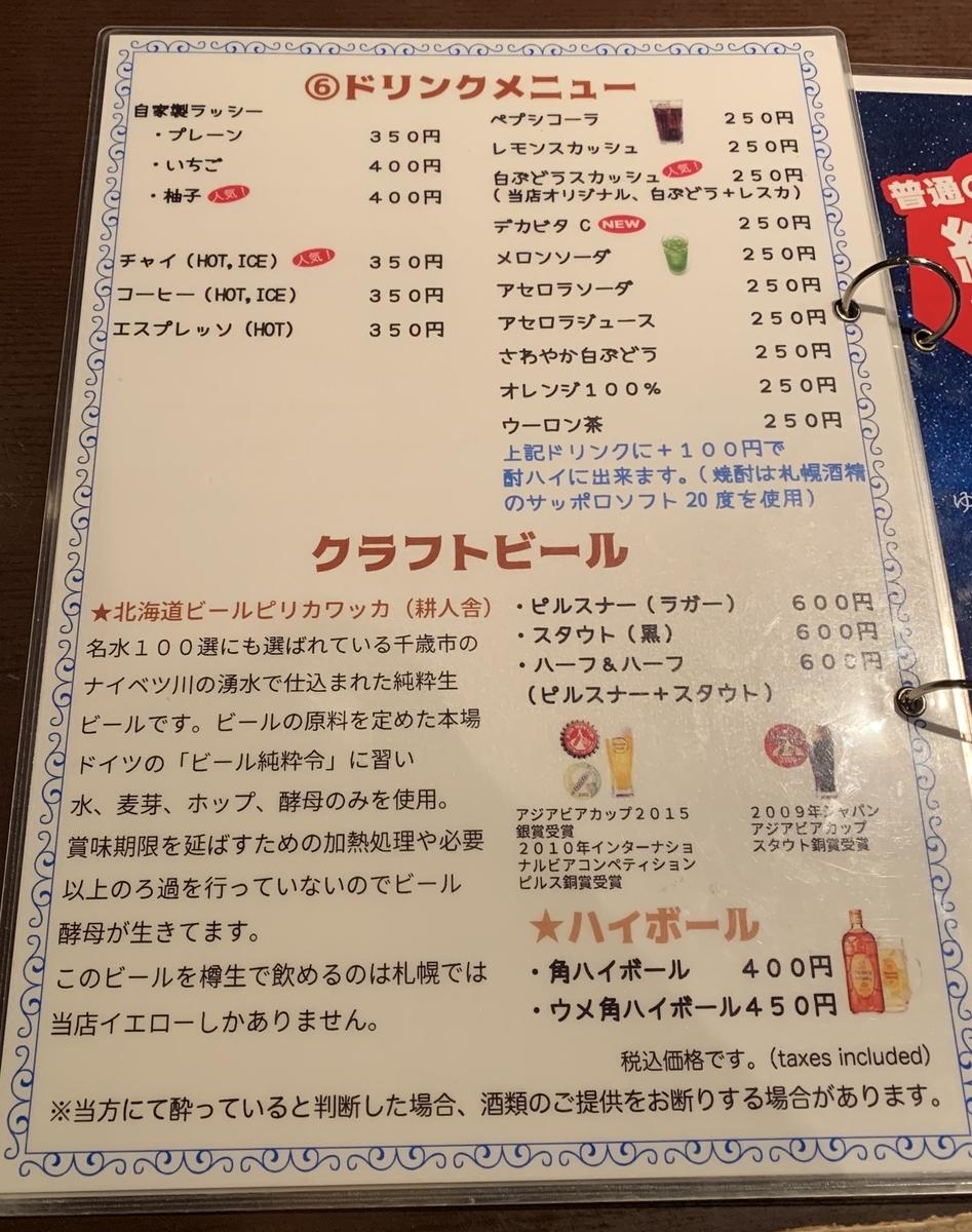 f:id:ametsuchi-gohan:20190530180043j:plain