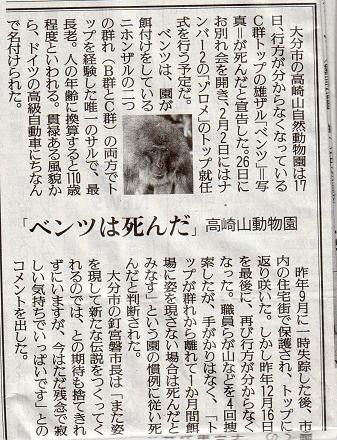 高崎山のベンツ、加藤精三さん死...