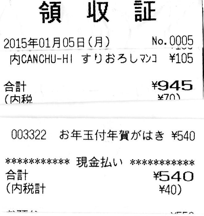 f:id:ami-go40:20150112131929j:plain