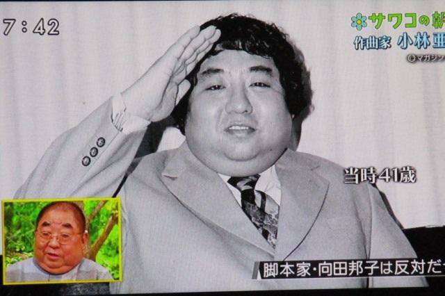 サワコの朝 小林亜星 寺内貫太郎...