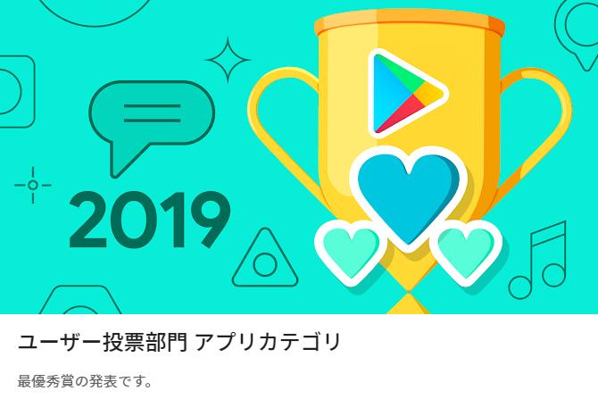 Google Playベストオブ2019日本版