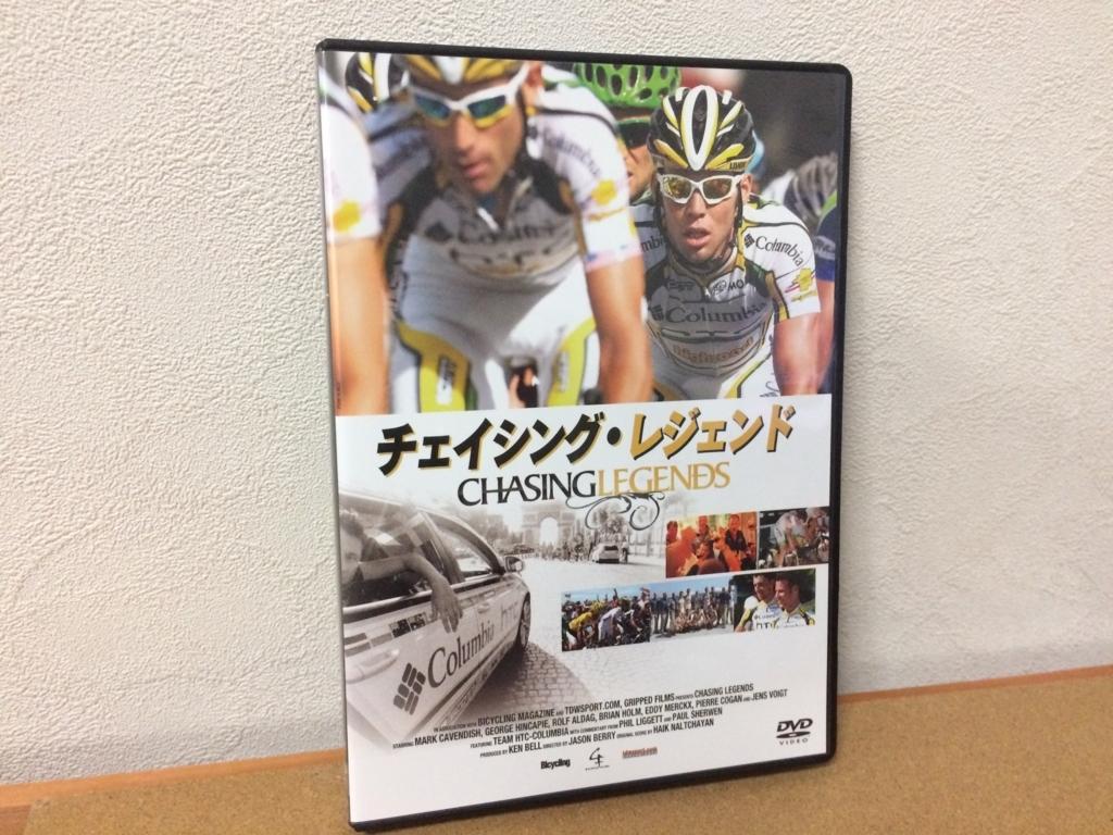 ツール・ド・フランス2009を舞台にしたDVD、チェイシングレジェンドのレビュー