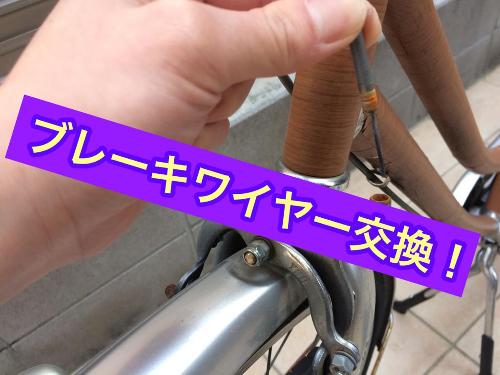 自転車(ママチャリ)の前ブレーキの交換方法