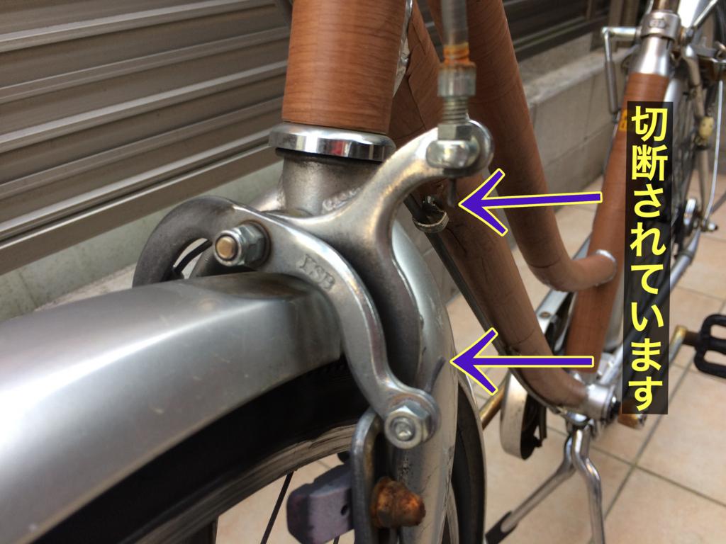 ママチャリ(自転車)のワイヤーを切断した姿