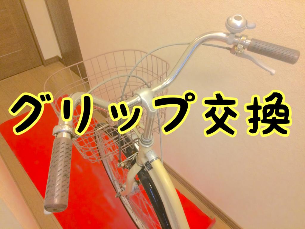 自転車(ママチャリ)のグリップ交換方法